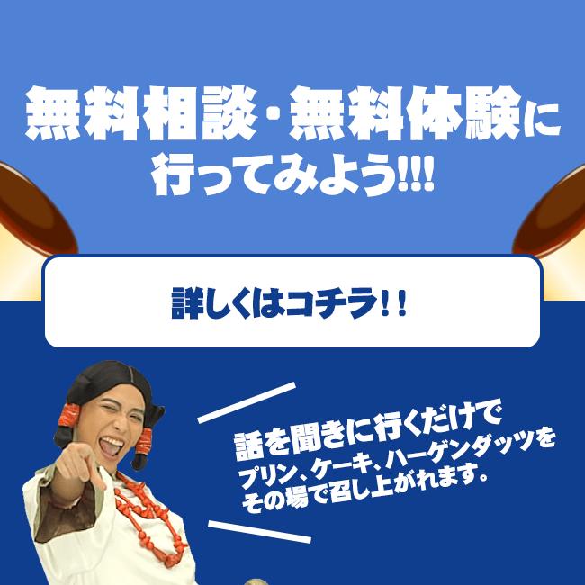 無料体験・無料相談バナー