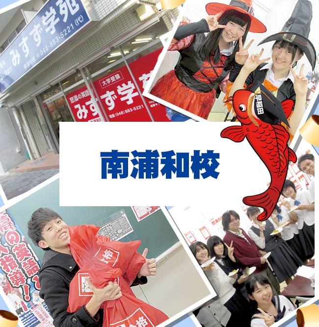 南浦和駅の予備校 みすず学苑 南浦和校